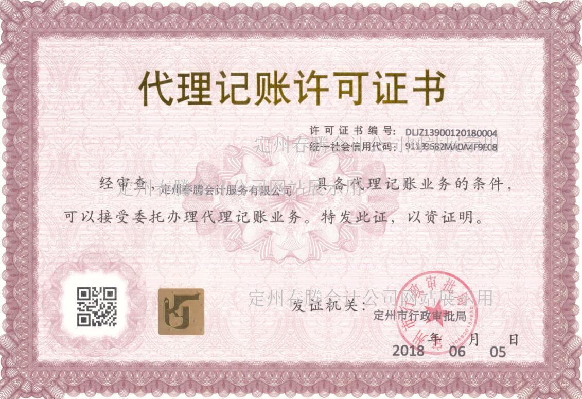 定州春腾会计公司代理记账许可证