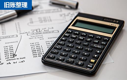 定州代理记账公司:会计交接企业旧账应如何处理?