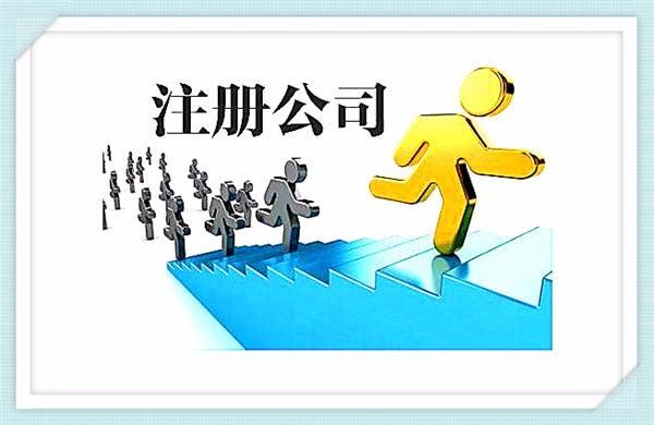 石家庄代理记账公司:自己注册公司流程?