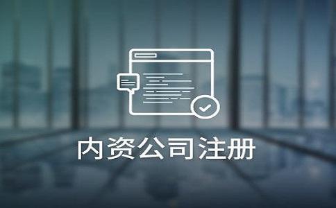 石家庄注册内资公司流程及材料总结