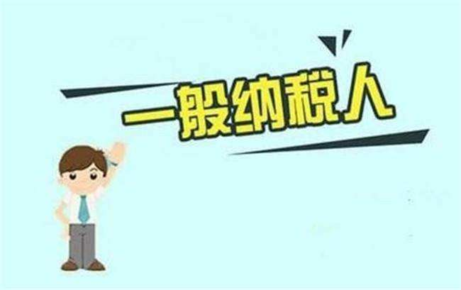 石家庄代理记账:一般纳税人资格认定和申请条件