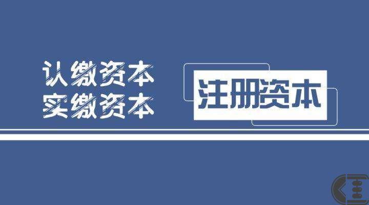 石家庄注册有限责任公司注册资本写多少合适
