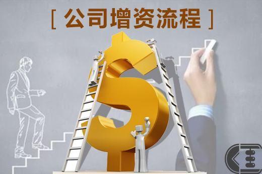 石家庄公司增资需要什么流程呢