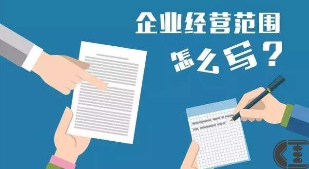 石家庄注册公司:写经营范围的四个注意事项