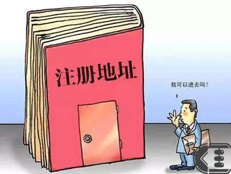 石家庄公司注册地址变更网上流程